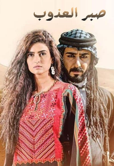 watch full arabic movies online for free