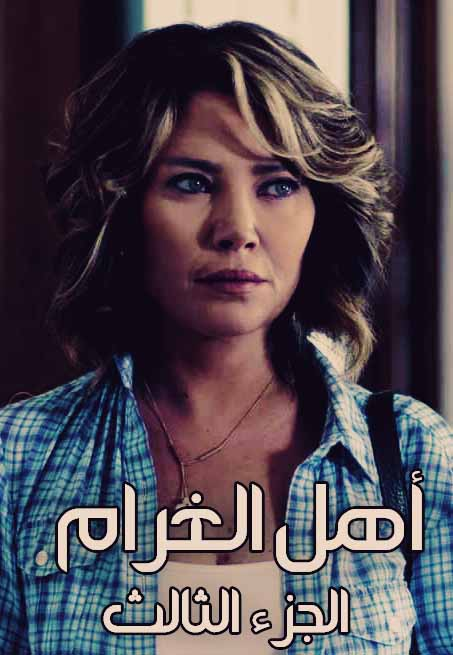 Ahl Al Garam Season Three