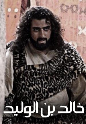 خالد بن الوليد الجزء الأول 2006 تاريخي سيرة ذاتيه وثائقي