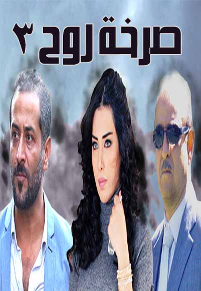 Sarkhat Rooh Season Three