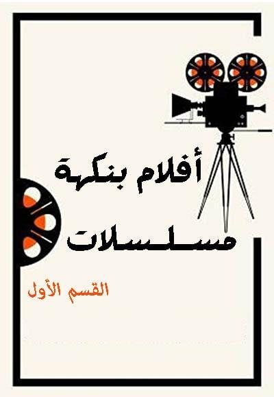 اقوى المشاهد على قناة شام 3 9