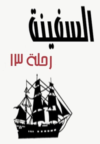 السفينة - رحلة 13