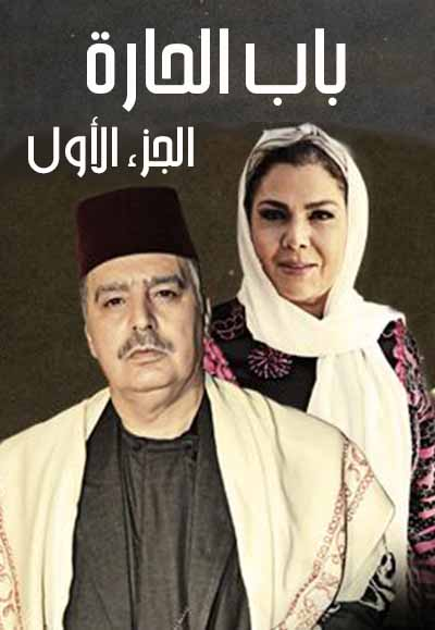 مسلسل باب الحارة الجزء 1 الاول│ Bab Al Hara season 1
