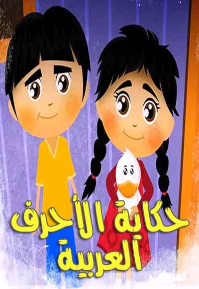 حكاية الأحرف العربية