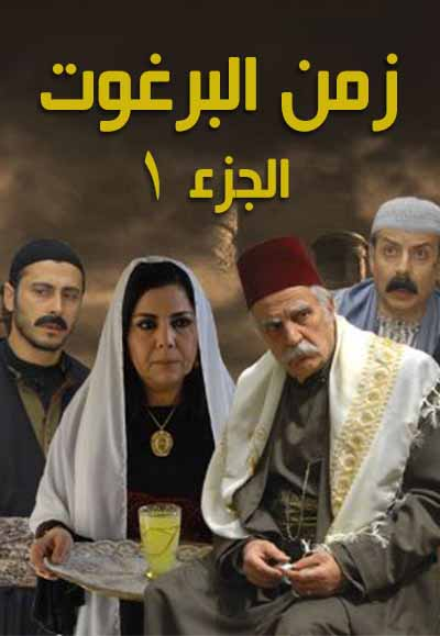 Zaman Al Barghouth Season One