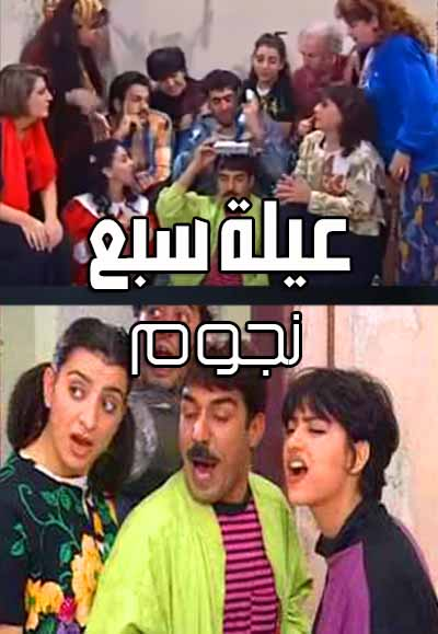 Ayleh Sbe Nojoum