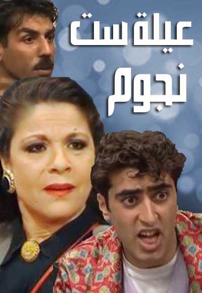 Ayleh Set Nojoum