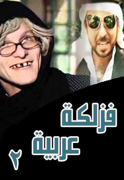 فزلكة عربية الجزء الثاني