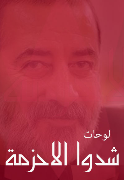 Shddo Alahzmeh
