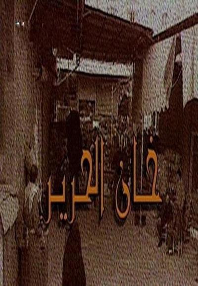 خان الحرير