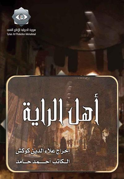 Ahl Alrayeh Season one