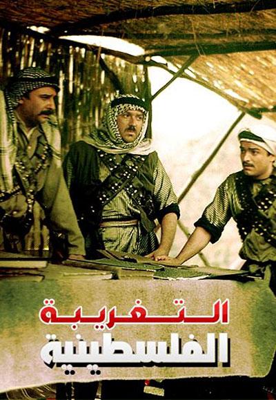التغريبة الفلسطينية