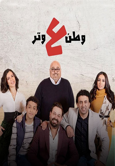 Watan 3a Watar 2021