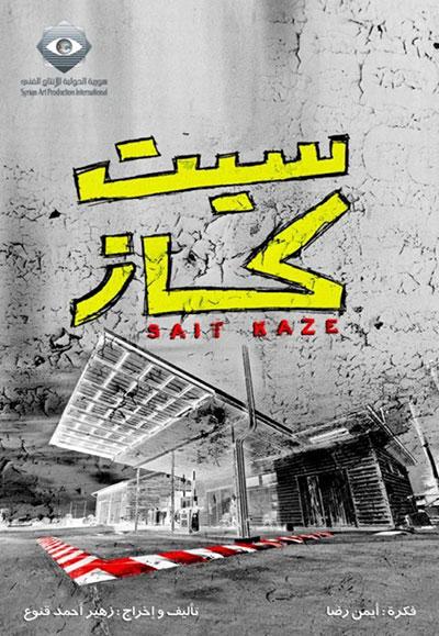 Seet Kaz
