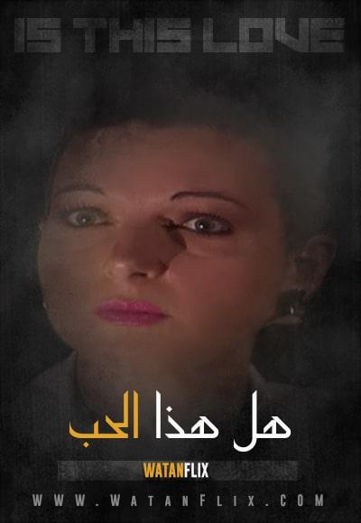 Hal How Al Hob