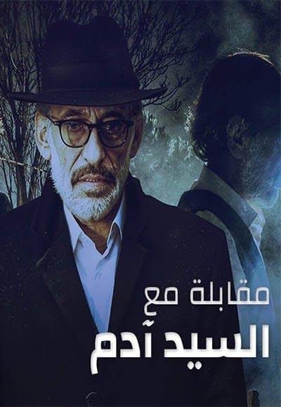 Moqabala Maa AlSayed Adam