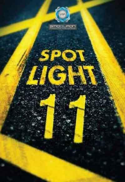 بقعة ضوء 11