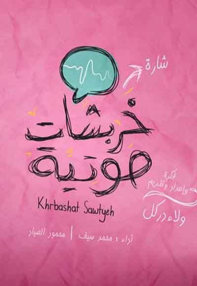 Khrbashat Sawtyeh