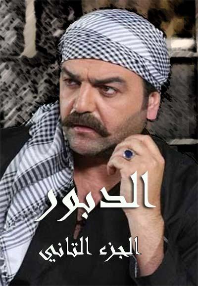 Al Dabour season two