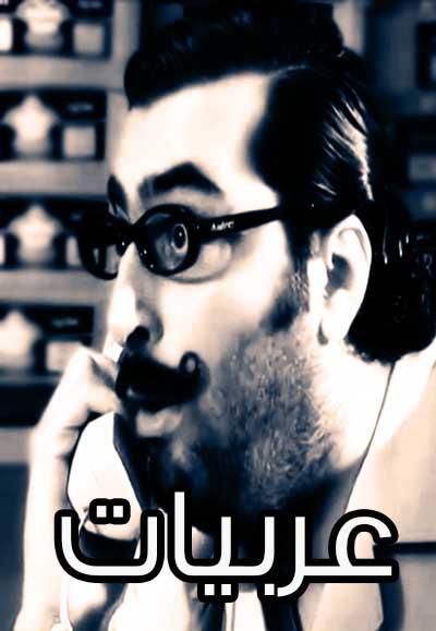 عربيات