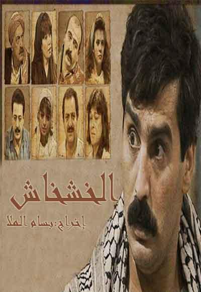 Al Kheshkhash