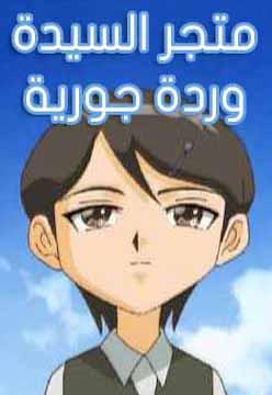 Matjar Al Sayedeh Wardeh Jourieh