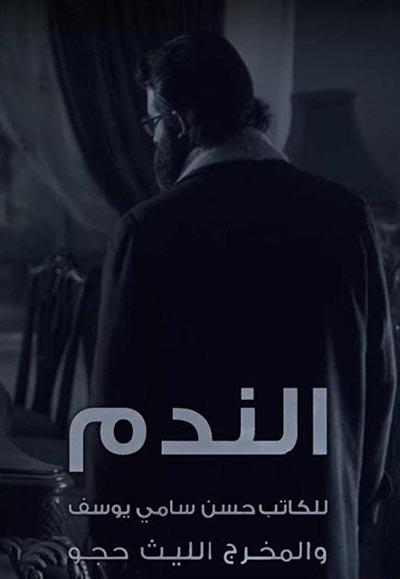 Al Nadam