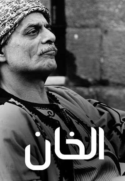 Al Kan