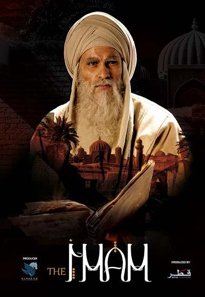 الإمام