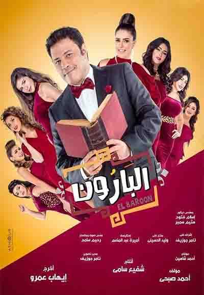 Al Baroun