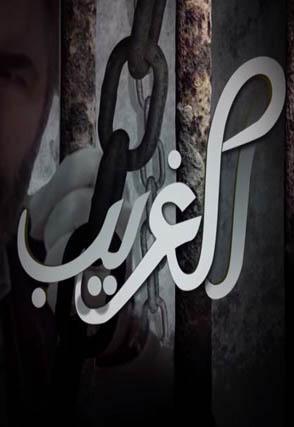 Al Ghareeb