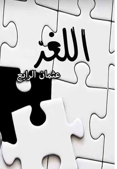 Alghoz Othamn alrabea