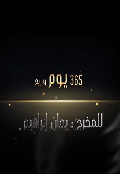 365 youm w rbea