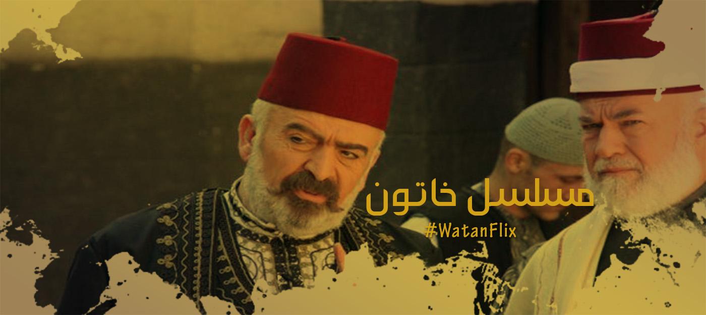 Arab Series Online Free 72