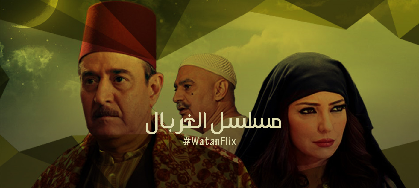 Arab Series Online Free 30