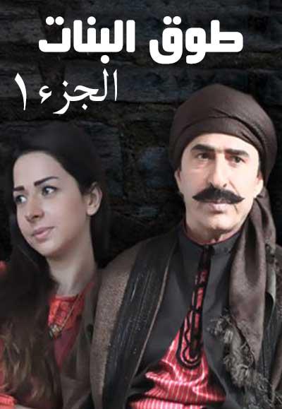 Touq Al Banat season one
