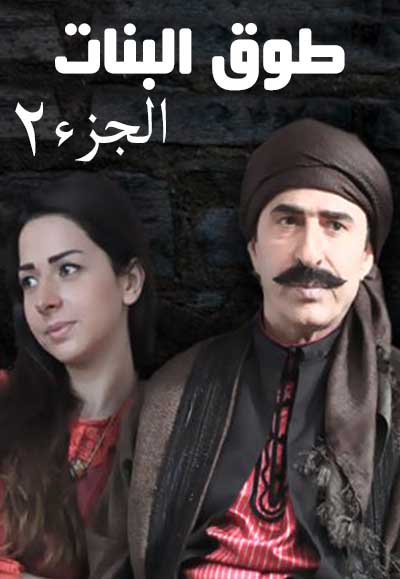 Touq Al Banat season two