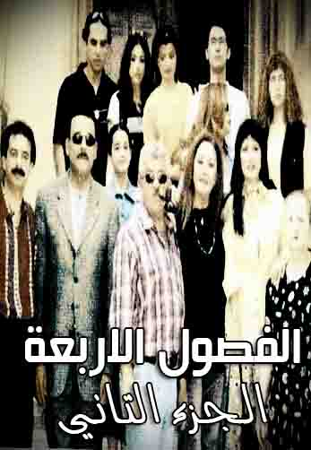 Al Fussool Al Arbaa Season Two