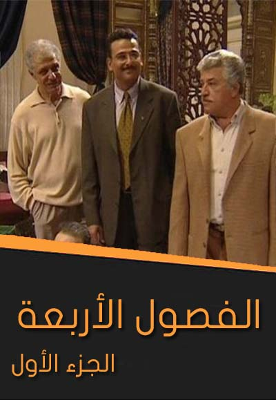 Al Fussool Al Arbaa Season One