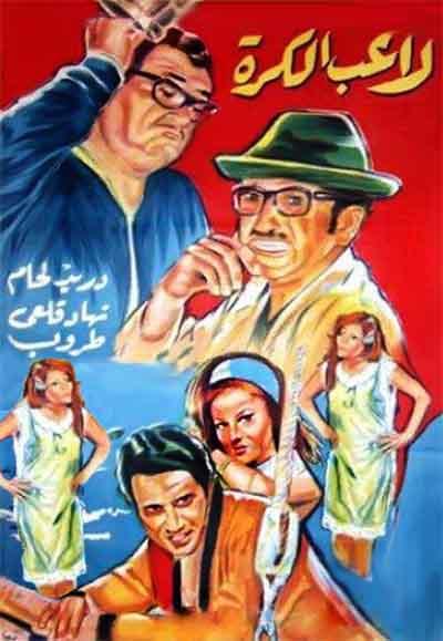 Ghawar Laaeb Al Kora