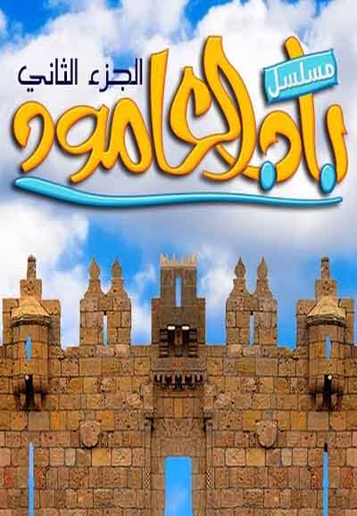 Bab Al Amood Season Two